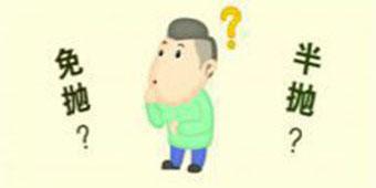 什么是免抛?什么是半抛?免抛和半抛又有什么区别?
