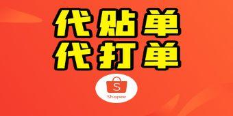 哇~ES官网与Shoppe店铺授权对接了!